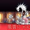 【プレイ動画】風雲にゃんこ塔 25階