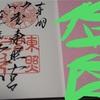 【仙台東照宮】御朱印に関する情報と雰囲気をサクッとコンパクトに紹介!宮城県仙台市