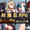 【対魔忍RPG】イベント『忘れられた蛇神』【新ユニット編】決戦アリーナの3名がRPG新規参戦!