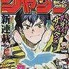 【漫画】週刊少年ジャンプ2019年2号  感想