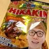 【HIKAKINプロデュース】「ベビースター ドデカイラーメン こだわりのチキン味」の巻