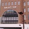 【2020年7月 福岡―神戸ドライブ夫婦旅③】神戸「グリル一平」でランチ・雑貨屋巡り