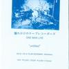 """壊れかけのテープレコーダーズ ONE MAN LIVE """"untitled"""""""