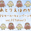 【Yahoo!】あとりえほのかお得なセール・キャンペーン情報☆vol.3(9/15土)