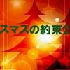 """クリスマスの約束2009が再放送!BS-TBSで「22'50""""」が7年ぶりに聴ける!12/24OA"""