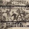 ソ連うんたらなんて朝鮮人に関係あるか??  そもそも朝鮮人に日本国籍なんぞ与えた百済がやってきたことだ。