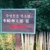 大邱:寿城池造成に尽力した水崎林太郎さんを偲ぶ