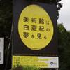 「美術館は白亜紀の〜」など6つの展覧会