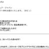 マネースクェア・ジャパンさんからAmazonギフト券をいただきました