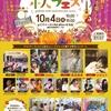 【LIVE 10.4】よこてイースト秋フェス