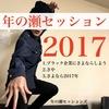 「年の瀬セッション2017」リリース!【フリーDL】