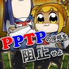 新作スマホゲームの竹書房クエスト強襲ポプテピピックが配信開始!
