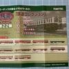 ■塗装変更■鉄道コレクション 第22弾 加悦鉄道 キハ08 その1