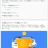 Google AdSense審査 「お客様のアカウントを準備しています」の表示が、、、アカウントは有効化されるのか?