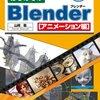 アニメ風レンダリングが簡単にできるBlenderのFreestyleを試してみた。