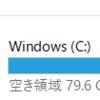 Windows10ストレージ容量のメーター表示を復活させる方法