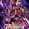 アベンジャーズ/エンドゲーム (Avengers: Endgame)