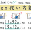 第22回・第23回寺子屋サルーン「本当に初めてのZoom使い方講座」を開催しました(令和2年11月22日・12月12日)