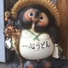 夏はざるうどん。大阪の「一心」さんが美味しいです!