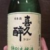 静岡県『喜久醉(きくよい) 特別本醸造』まさに毎日飲むならこのお酒!万人におススメできる日常酒のマスターピースです。
