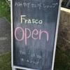 ふんわりかき氷Frasco【龍郷】
