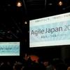 Agile Japan 2016 公認レポーターとして記事を書きました