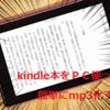 kindle(キンドル)本をPC(パソコン)で、mp3化する方法。手順、やり方。~windows版