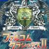 ファルコムクラシックスのゲームと攻略本とサウンドトラック プレミアソフトランキング