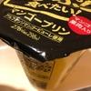 つ、ついにファミリーマートで買ってしまった!!~PART4~デカマンゴープリン!「たっぷり食べたいマンゴープリン」!!