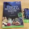 東京ミネラルショーを見て、日本橋で天丼