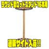 【バスプロショップス】円形のロッドスタンド「ラウンド型ロッドスタンド16本用」通販サイト入荷!