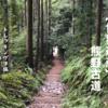 【世界遺産】熊野古道トレッキング準備 ツアー予約と注意事項(服装持ち物天気)