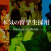 Loco Partnersが「本気の留学生採用」を始めたワケとは?