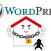 【WordPressのセキュリティ対策レッスン】