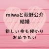 miwaが萩野公介と結婚!さらに新しい命も授かり、おめでたい