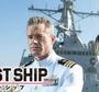 Hulu で海外ドラマ「ザ・ラストシップ (The Last Ship)」を無料で観る