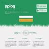 pplog の Lab 機能にメールアドレスでのログインを追加しました