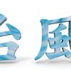 台風20号対応の花火大会情報です。
