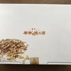 【今年はギフト系不作かも】9433KDDI㈱ 株主優待のau WALLET Market商品カタログギフトセット