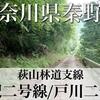 【動画】神奈川県秦野市 萩山林道支線 入沢二号線/戸川二号線