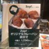 【東京】Zopf(ツオップ)カレーパン専門店