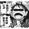 """""""ドラゴンプレイヤー""""に!!!!おれはなるっ!!!!"""
