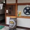 暑い夏の日に横浜で「夏そば」というお蕎麦を食べました。関内「中屋」