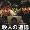 映画『殺人の追憶』ネタバレあらすじキャスト評価 ポンジュノ監督実話