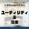 【入居前web内覧会④】ユーティリティルーム&浴室