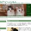 NPO法人東京キャットガーディアンさんに5000円寄付しました。そしてPokemon Goの日々な46歳