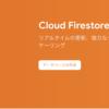 【Unity】Firebase Cloud Firestoreを実装してみた