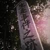 冬の川崎65kmの旅〜海底トンネルを歩いて東扇島公園へ行くのこと〜