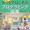 【書評メモ】「子どもに読んで伝えたい!おうちではじめるプログラミングの授業」がとても良かった話
