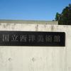 上野恩賜公園内 国立西洋美術館の常設展示を鑑賞しました!!!
